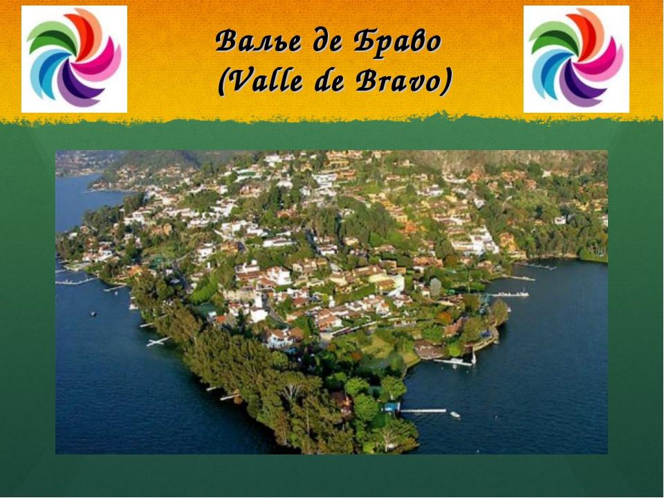 Валье де Браво (Valle de Bravo)