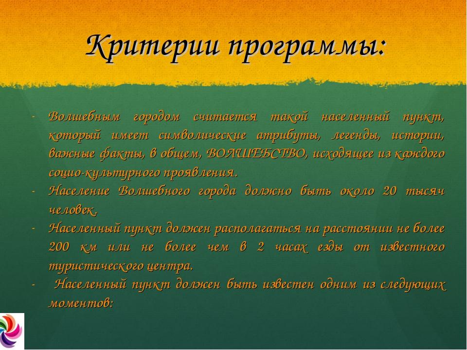 Критерии программы: Волшебным городом считается такой населенный пункт, котор...