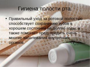 Гигиена полости рта. Правильный уход за ротовой полостью способствует сохране