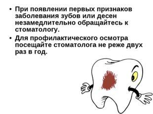 При появлении первых признаков заболевания зубов или десен незамедлительно об