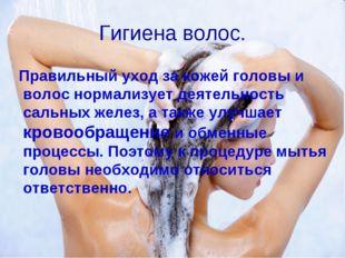 Гигиена волос. Правильный уход за кожей головы и волос нормализует деятельнос