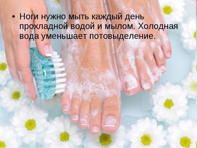 Ноги нужно мыть каждый день прохладной водой и мылом. Холодная вода уменьшает...