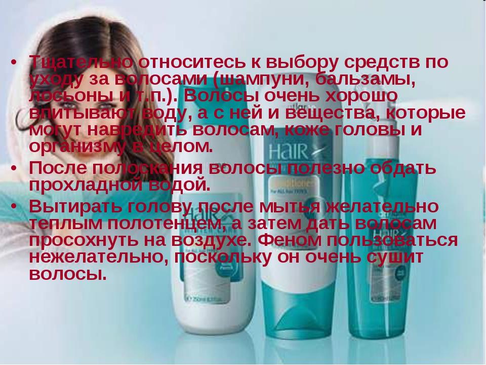 Тщательно относитесь к выбору средств по уходу за волосами (шампуни, бальзамы...