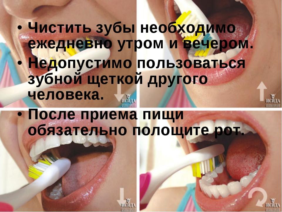 Чистить зубы необходимо ежедневно утром и вечером. Недопустимо пользоваться з...