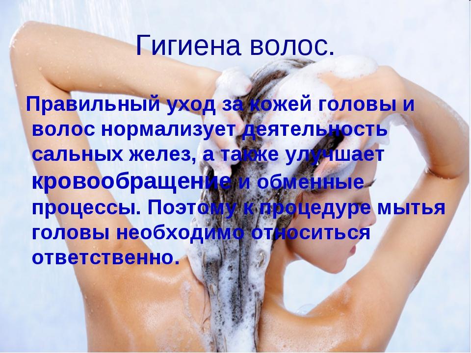 Гигиена волос. Правильный уход за кожей головы и волос нормализует деятельнос...