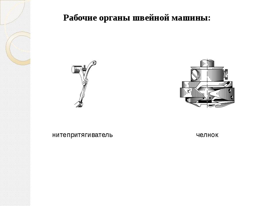 Рабочие органы швейной машины: челнок нитепритягиватель