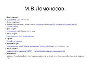 М.В.Ломоносов. Дата рождения: 8(19)ноября 1711(1711-11-19) Место рождения:
