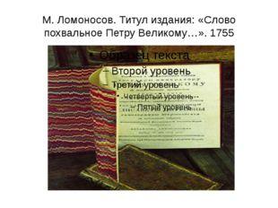М. Ломоносов. Титул издания: «Слово похвальное Петру Великому…». 1755