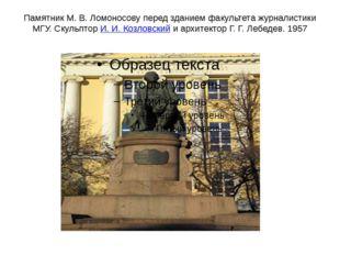 Памятник М. В. Ломоносову перед зданием факультета журналистики МГУ. Скульпто