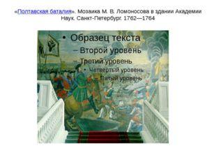 «Полтавская баталия». Мозаика М.В.Ломоносова в здании Академии Наук. Санкт-