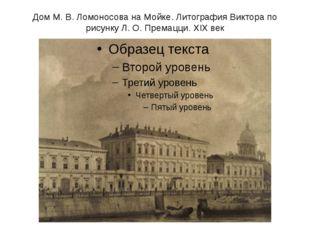 Дом М.В.Ломоносова на Мойке. Литография Виктора по рисунку Л.О.Премацци.