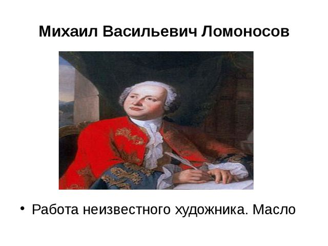 Михаил Васильевич Ломоносов Работа неизвестного художника. Масло