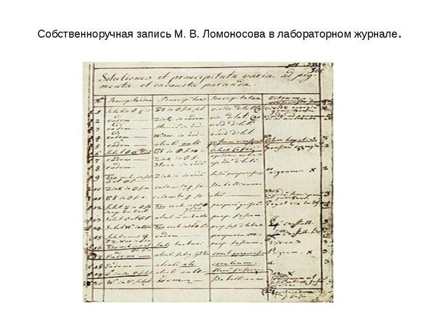 Собственноручная запись М.В.Ломоносова в лабораторном журнале.