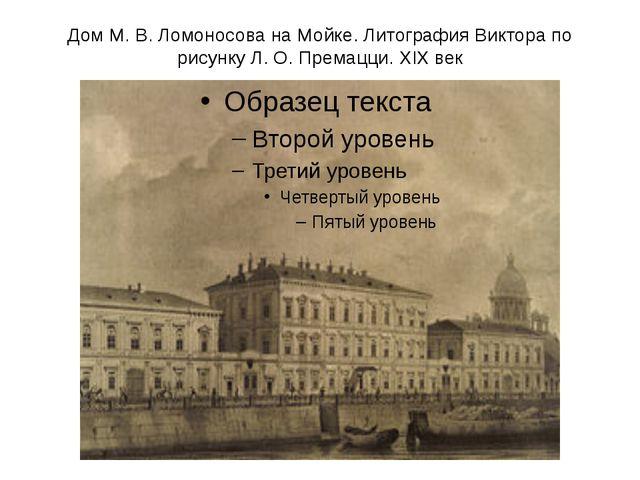 Дом М.В.Ломоносова на Мойке. Литография Виктора по рисунку Л.О.Премацци....
