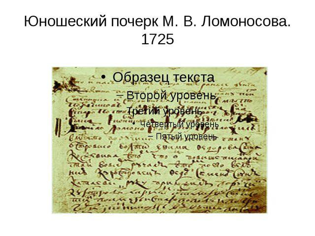 Юношеский почерк М.В.Ломоносова. 1725