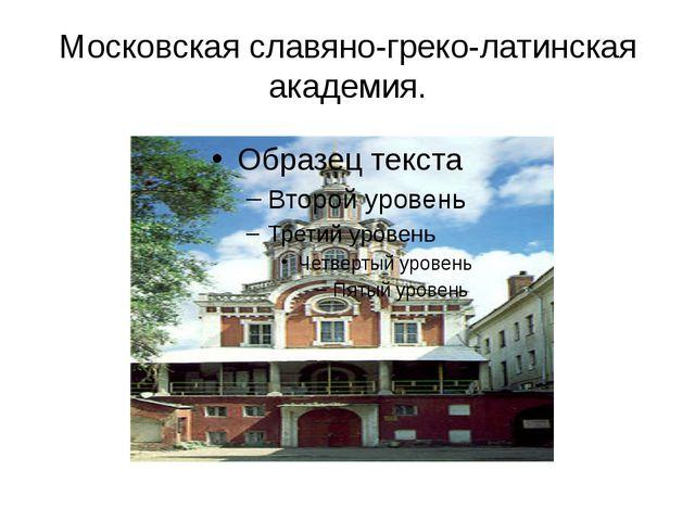 Московская славяно-греко-латинская академия.