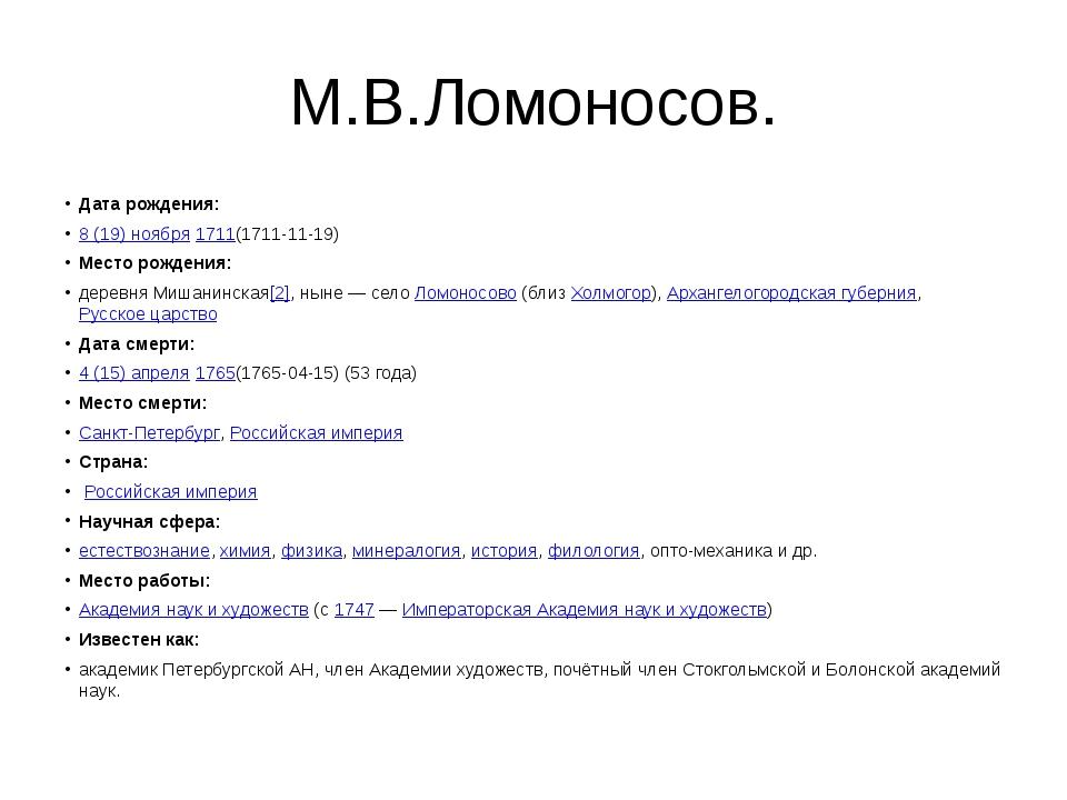 М.В.Ломоносов. Дата рождения: 8(19)ноября 1711(1711-11-19) Место рождения:...