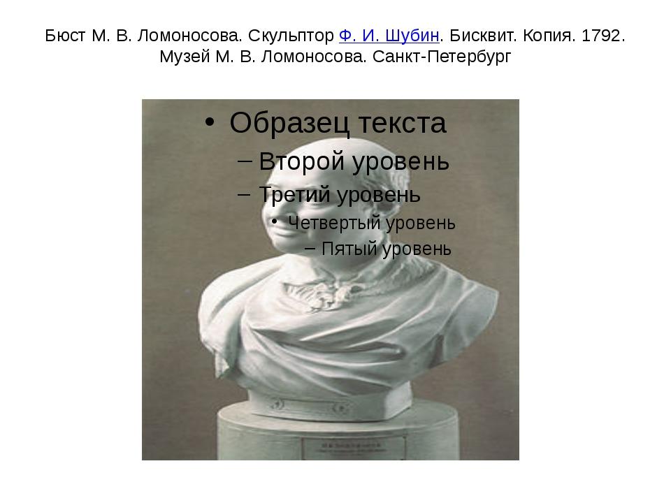 Бюст М.В.Ломоносова. Скульптор Ф.И.Шубин. Бисквит. Копия. 1792. Музей М....