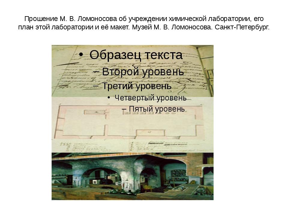 Прошение М.В.Ломоносова об учреждении химической лаборатории, его план этой...