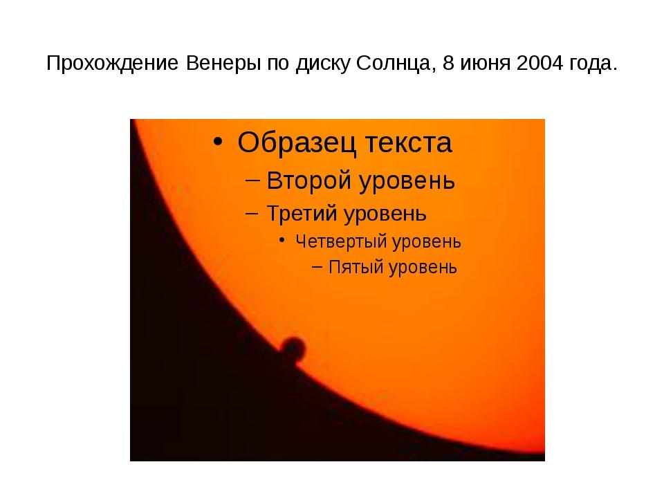 Прохождение Венеры по диску Солнца, 8 июня 2004 года.