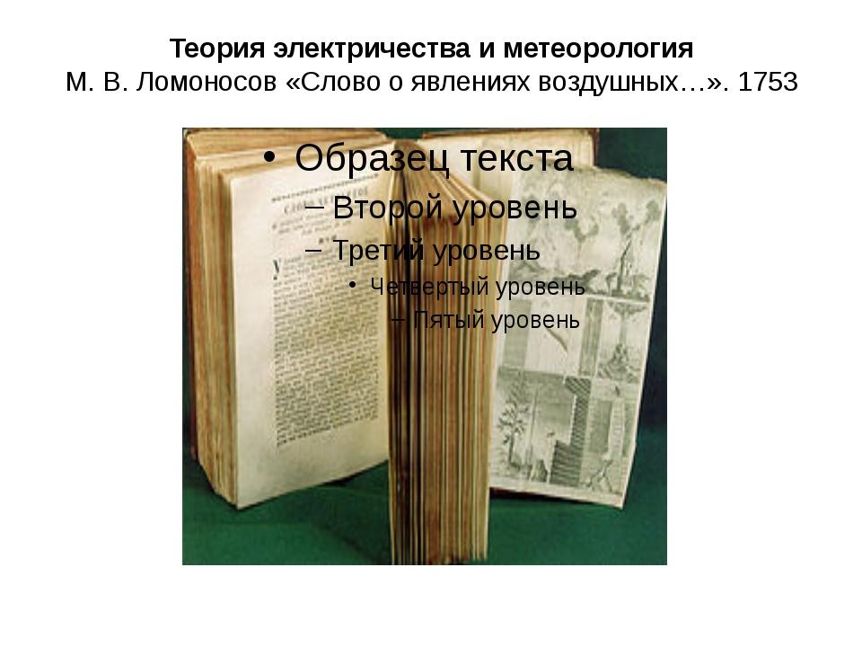 Теория электричества и метеорология М.В.Ломоносов «Слово о явлениях воздушн...