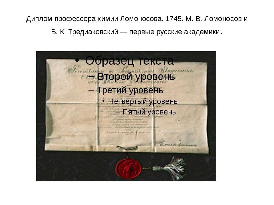 Диплом профессора химии Ломоносова. 1745. М.В.Ломоносов и В.К.Тредиаковск...