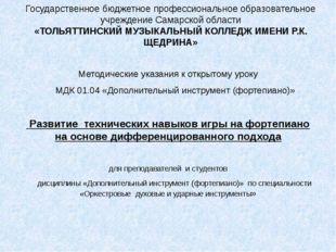 Государственное бюджетное профессиональное образовательное учреждение Самарск