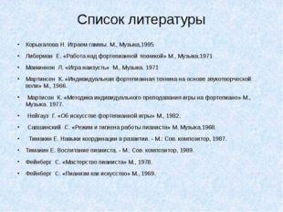 Список литературы Корыхалова Н. Играем гаммы. М., Музыка,1995 Либерман Е. «Ра