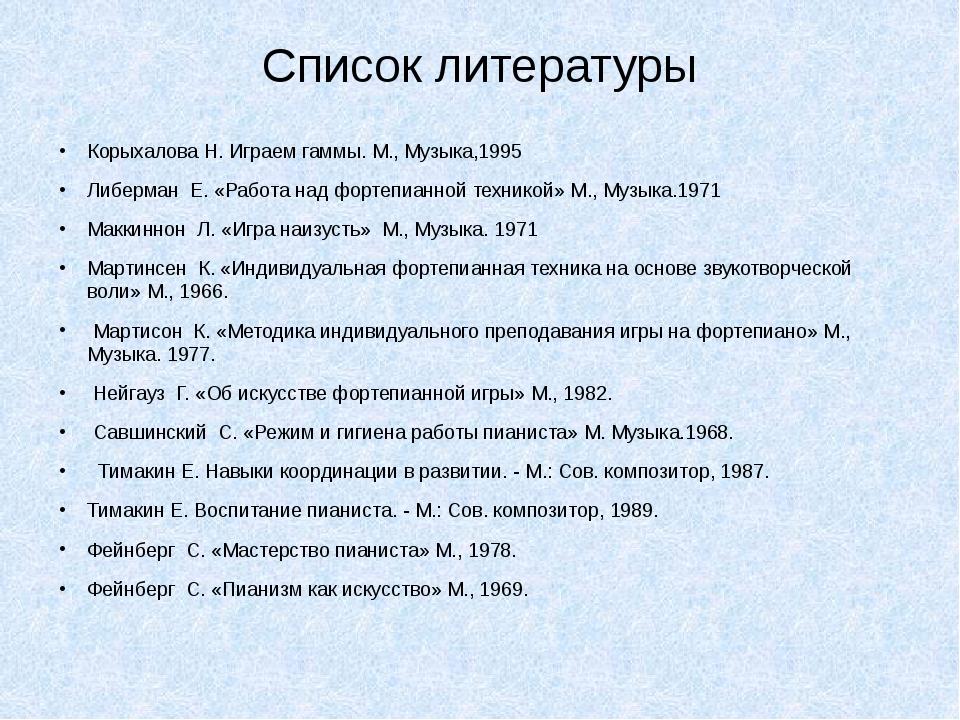 Список литературы Корыхалова Н. Играем гаммы. М., Музыка,1995 Либерман Е. «Ра...