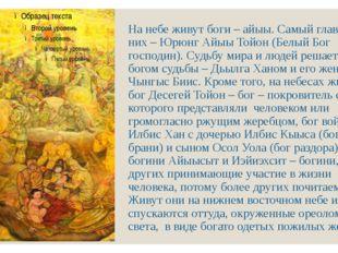 На небе живут боги – айыы. Самый главный из них – Юрюнг Айыы Тойон (Белый Бог