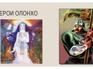 ГЕРОИ ОЛОНХО