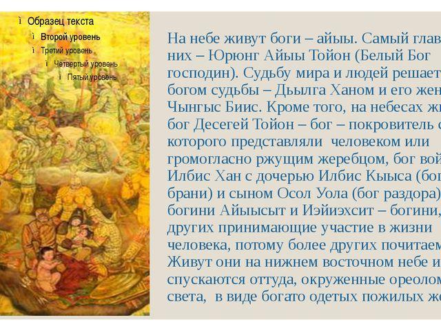 На небе живут боги – айыы. Самый главный из них – Юрюнг Айыы Тойон (Белый Бог...