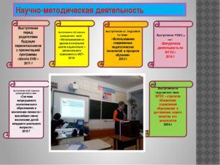 Выступление на МО классных руководителей с темой: «Использование на уроках в