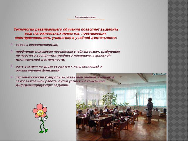 Тема по самообразованию: «Развивающая деятельность на уроках в начальной шко...