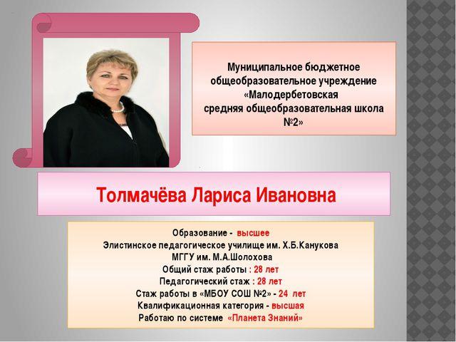 Муниципальное бюджетное общеобразовательное учреждение «Малодербетовская сре...