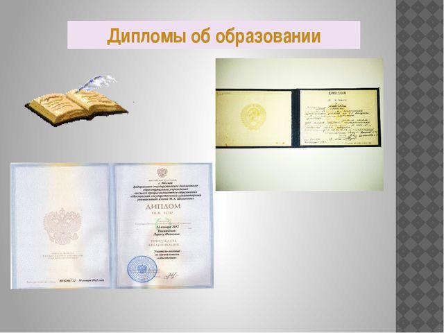 Дипломы об образовании
