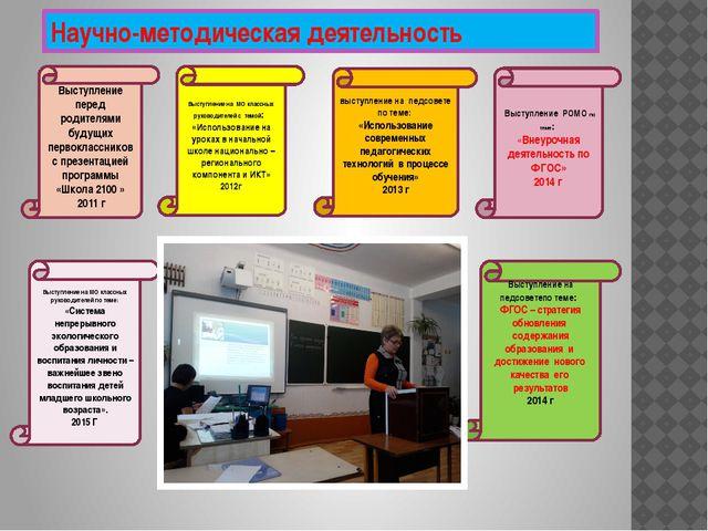 Выступление на МО классных руководителей с темой: «Использование на уроках в...