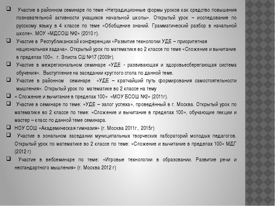 Участие в районном семинаре по теме «Нетрадиционные формы уроков как средств...