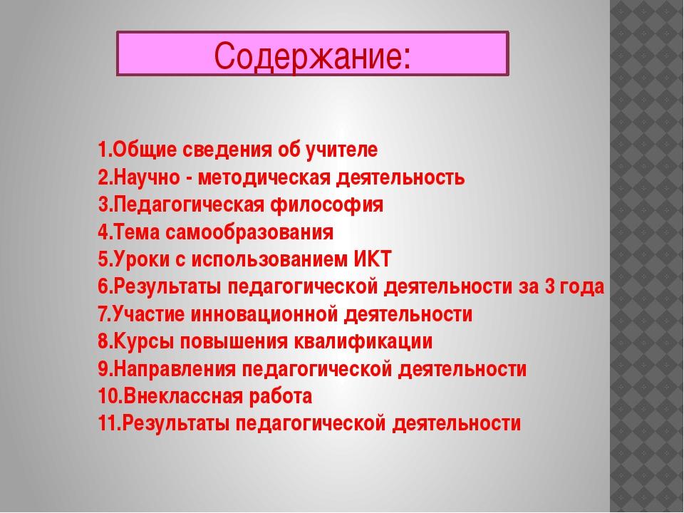 Содержание: 1.Общие сведения об учителе 2.Научно - методическая деятельность...