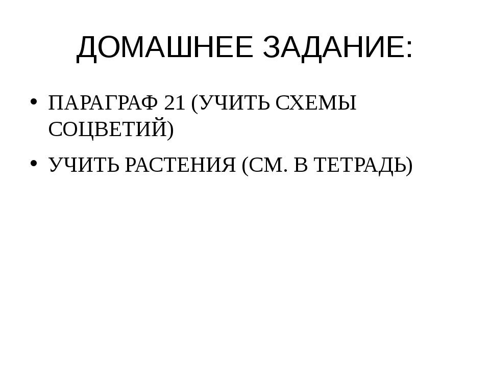 ДОМАШНЕЕ ЗАДАНИЕ: ПАРАГРАФ 21 (УЧИТЬ СХЕМЫ СОЦВЕТИЙ) УЧИТЬ РАСТЕНИЯ (СМ. В ТЕ...