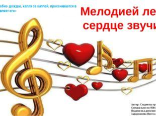 Мелодией лета сердце звучит Автор: Студентка группы 4 «Д» Специальности 05014