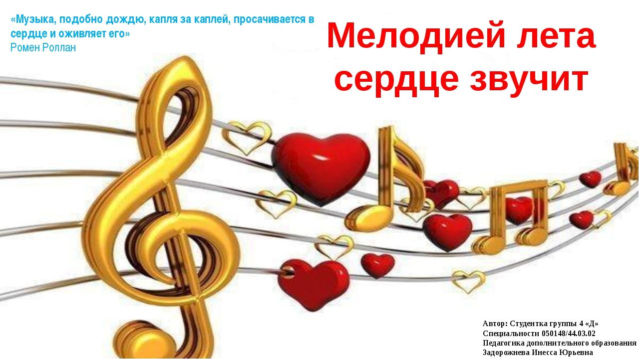 Мелодией лета сердце звучит Автор: Студентка группы 4 «Д» Специальности 05014...
