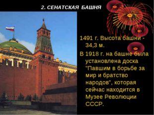 2. СЕНАТСКАЯ БАШНЯ 1491 г. Высота башни - 34,3 м. В 1918 г. на башне была уст