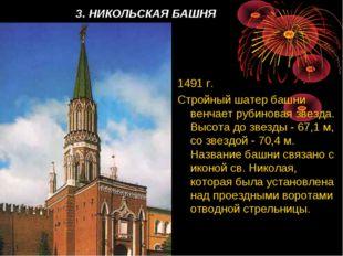 3. НИКОЛЬСКАЯ БАШНЯ 1491 г. Стройный шатер башни венчает рубиновая звезда. Вы