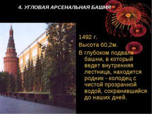 4. УГЛОВАЯ АРСЕНАЛЬНАЯ БАШНЯ 1492 г. Высота 60,2м. В глубоком подвале башни,