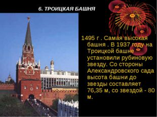 6. ТРОИЦКАЯ БАШНЯ 1495 г . Самая высокая башня . В 1937 году на Троицкой баш