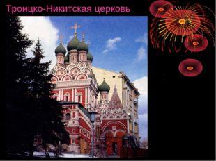Троицко-Никитская церковь
