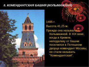 8. КОМЕНДАНТСКАЯ БАШНЯ (КОЛЫМАЖНАЯ) 1495 г. Высота 41,25 м. Прежде она назыв