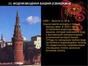 11. ВОДОВЗВОДНАЯ БАШНЯ (СВИБЛОВА) 1488 г . Высота 61,45 м. Башня имела колод