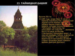 13. ТАЙНИЦКАЯ БАШНЯ Высота 38,4 м. В 1485 году, когда Иван III начал в Кремл
